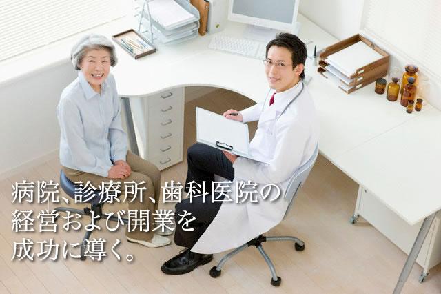 病院、診療所、歯科医院の開業および経営を成功に導く。